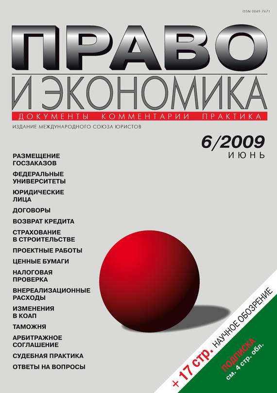 Отсутствует Право и экономика №06/2009 отсутствует журнал консул 4 19 2009
