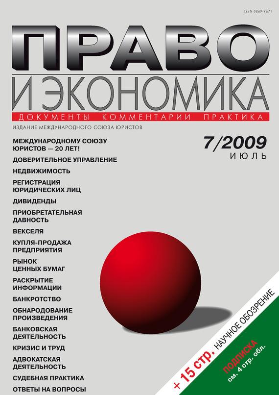 Отсутствует Право и экономика №07/2009 отсутствует журнал консул 4 19 2009