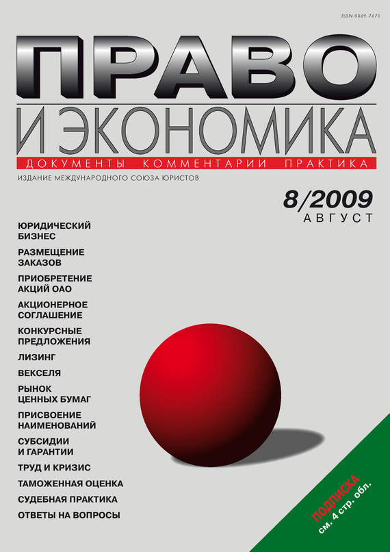 Отсутствует Право и экономика №08/2009 отсутствует журнал консул 4 19 2009