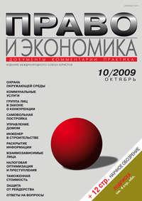 - Право и экономика №10/2009