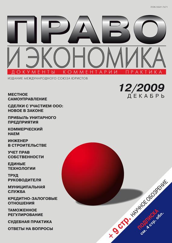 Отсутствует Право и экономика №12/2009 отсутствует журнал консул 4 19 2009