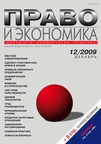 - Право и экономика &#847012/2009