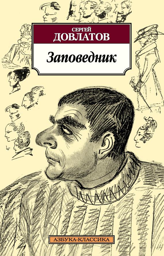 читать книгу Сергей Довлатов электронной скачивание