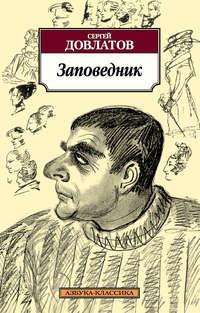 Довлатов, Сергей - Заповедник