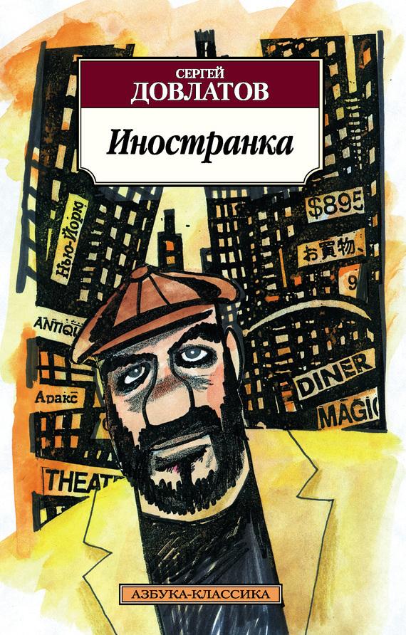 бесплатно книгу Сергей Довлатов скачать с сайта