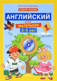 Карлова, Евгения  - Английский для маленьких. 3-5 лет