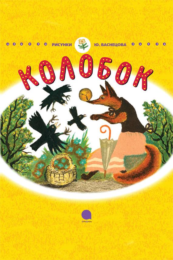 Русские народные сказки - Колобок