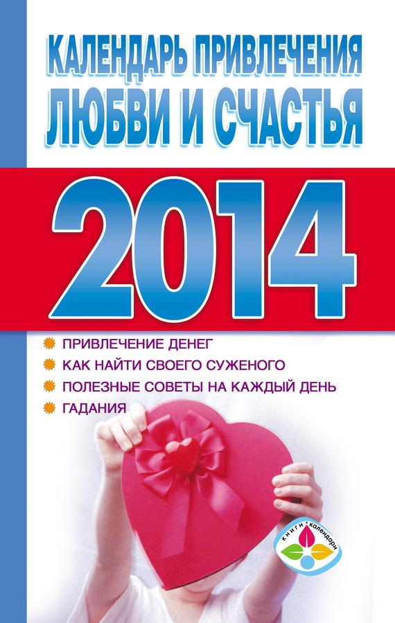 Отсутствует Календарь привлечения любви и счастья 2014 год календарь на 2014 год большой формат