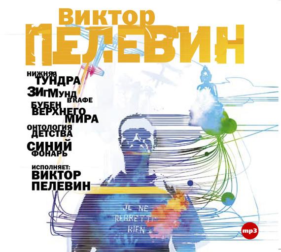 Виктор Пелевин Рассказы в исполнении автора пелевин в iphuck 10