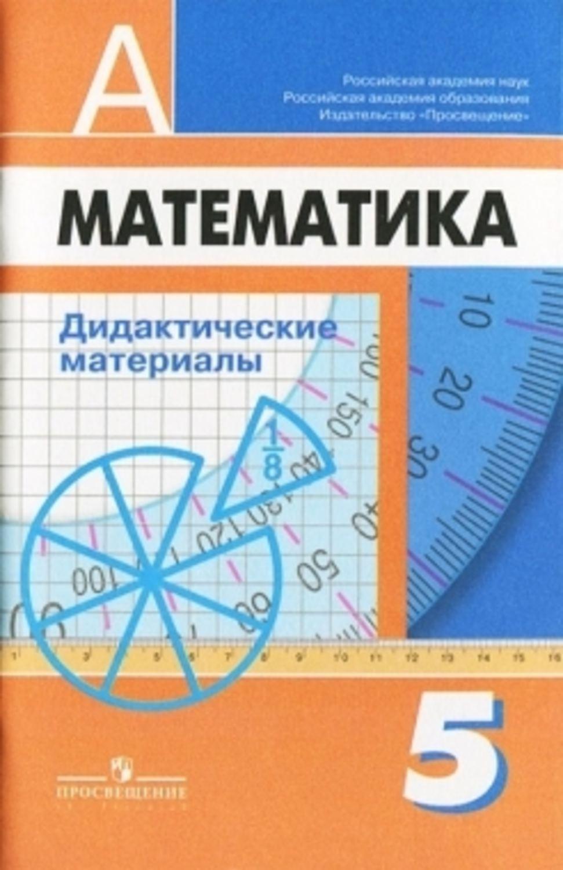 Гдз по алгебре дидактический материал дорофеев