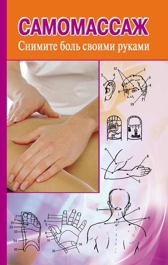 Лаванда Нимбрук Самомассаж. Снимите боль своими руками домашний массаж простые техники доступные каждому cd с видеокурсом