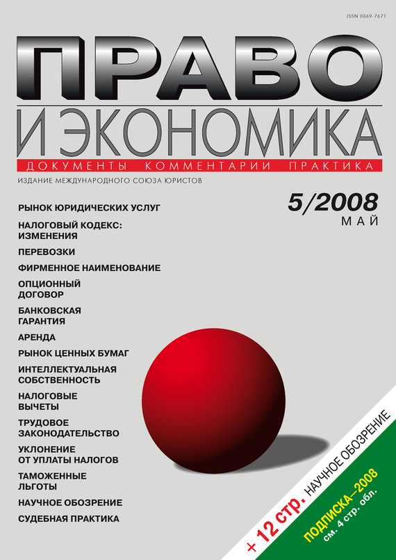 Отсутствует Право и экономика №05/2008 отсутствует журнал консул 3 14 2008