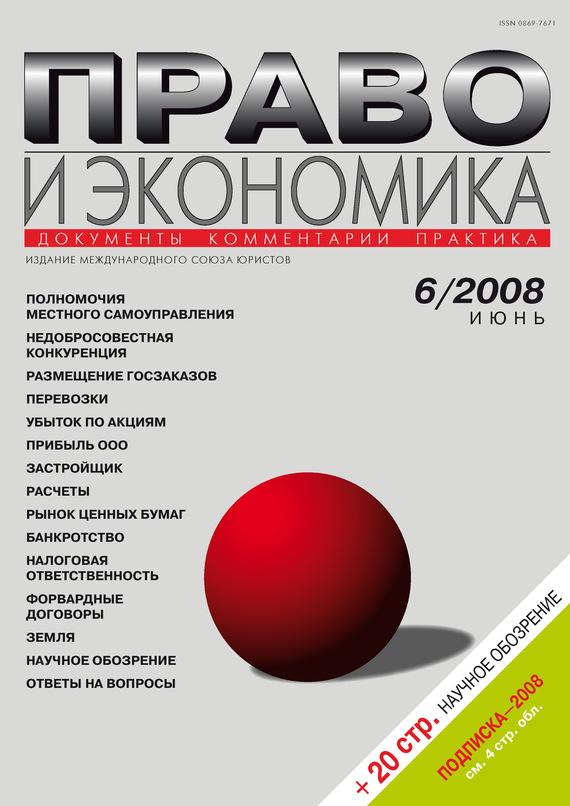 Отсутствует Право и экономика №06/2008 отсутствует журнал консул 3 14 2008