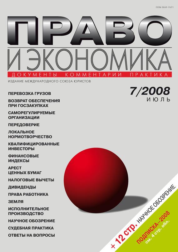 Отсутствует Право и экономика №07/2008 отсутствует журнал консул 3 14 2008