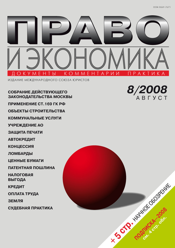 Отсутствует Право и экономика №08/2008 отсутствует журнал консул 3 14 2008
