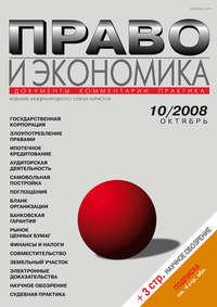 - Право и экономика №10/2008