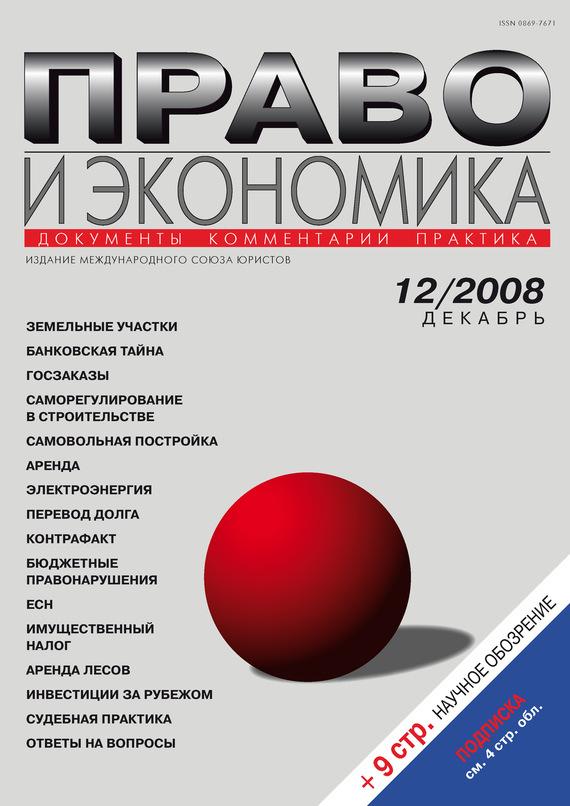 Отсутствует Право и экономика №12/2008 отсутствует журнал консул 3 14 2008