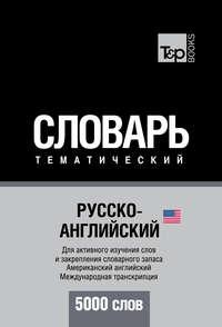 - Русско-английский (американский) тематический словарь. 5000 слов. Международная транскрипция