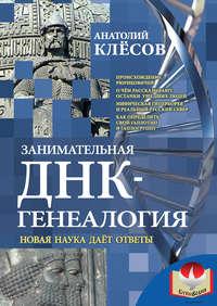 Клёсов, Анатолий  - Занимательная ДНК-генеалогия. Новая наука дает ответы