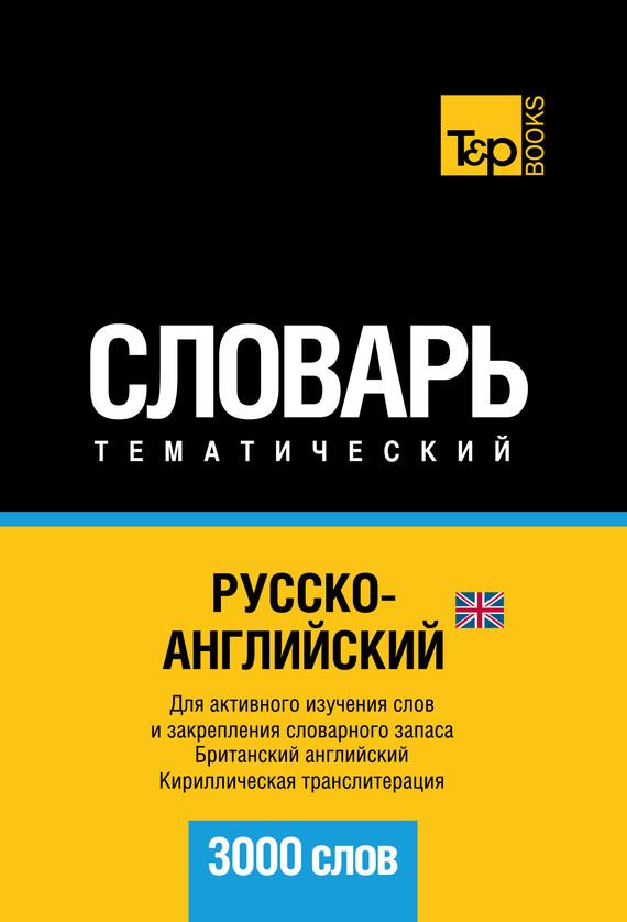 Русско-английский (британский) тематический словарь. 3000 слов. Кириллическая транслитерация