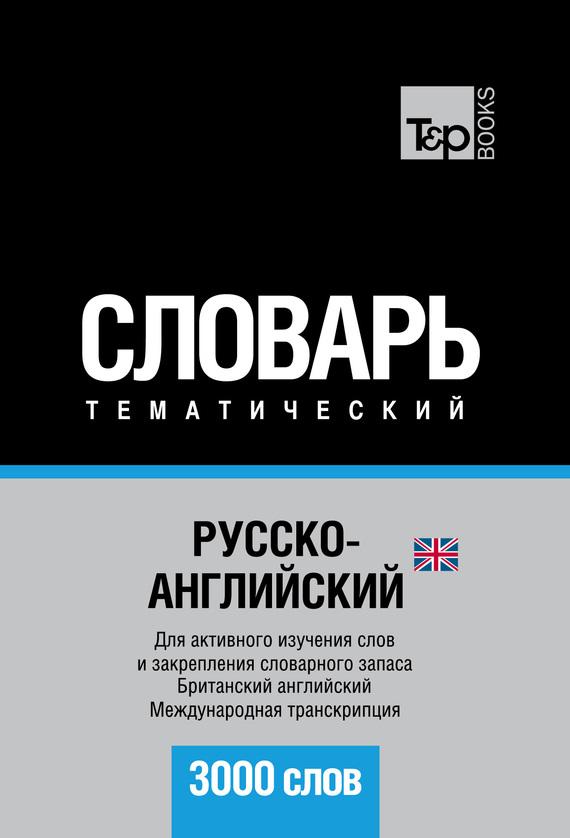 английский словарь 3000 слов