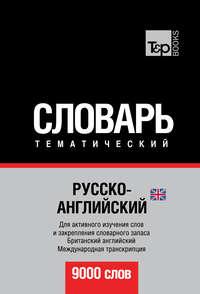 Отсутствует - Русско-английский (британский) тематический словарь. 9000 слов. Международная транскрипция