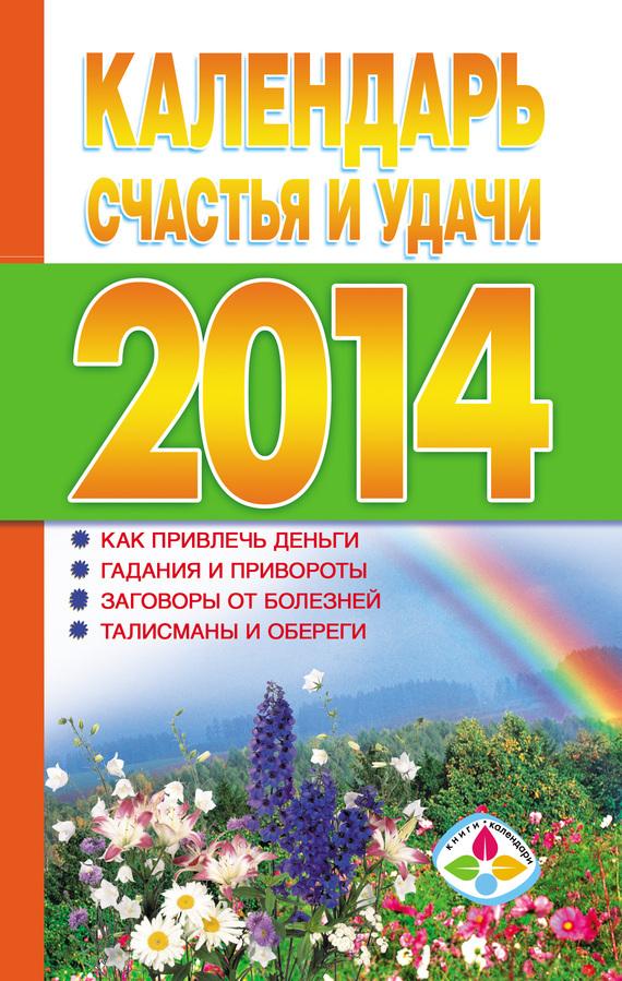 Календарь счастья и удачи 2014 год