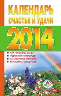 - Календарь счастья и удачи 2014 год