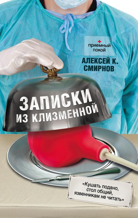 Записки из клизменной - Алексей Смирнов