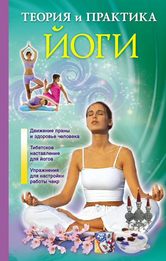 Лаванда Нимбрук Теория и практика йоги
