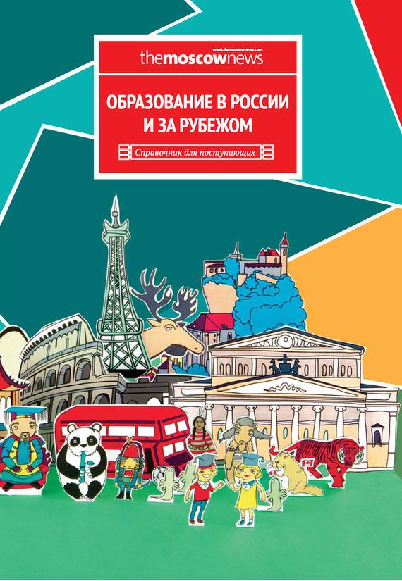 Образование в России и за рубежом. Справочник для поступающих - Мария Фролова