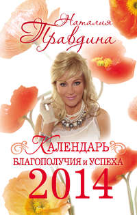 - Календарь благополучия и успеха 2014
