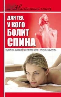 Джерелей, Борис  - Настольная книга для тех, у кого болит спина