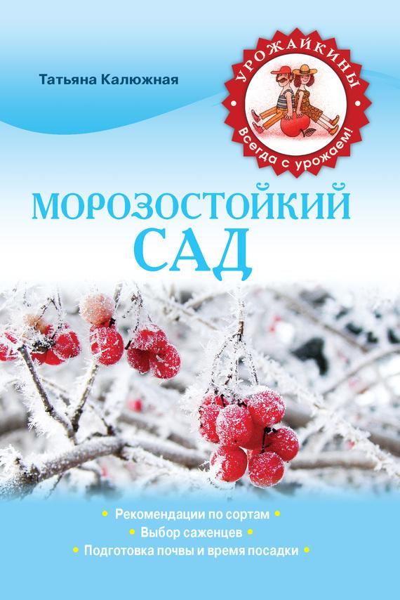 Татьяна Калюжная Морозостойкий сад как правильно и выбрать новый автомобиль