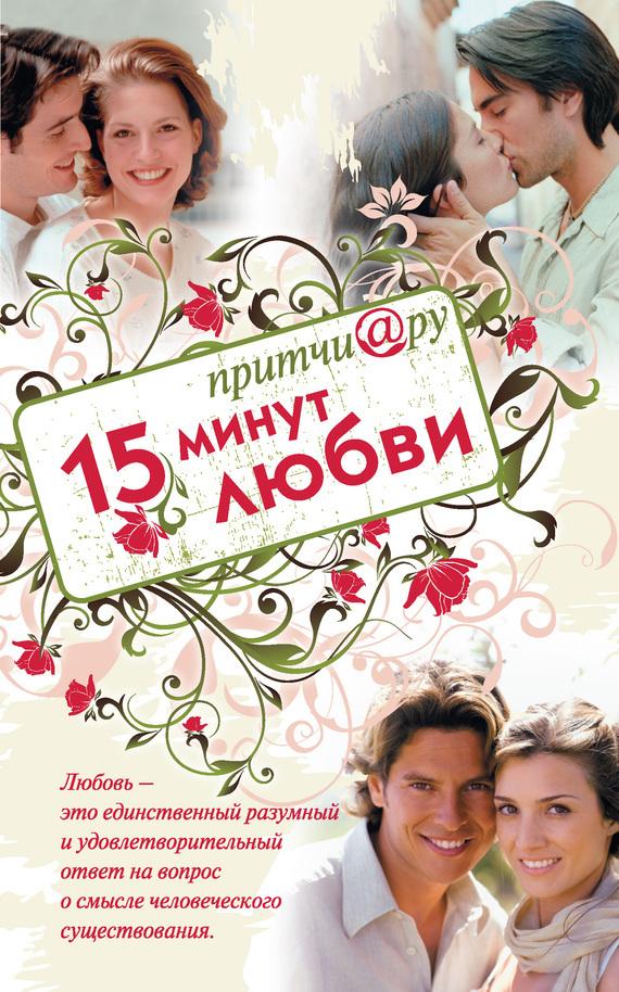 бесплатно Притчи@ру. 15 минут любви Скачать Автор не указан