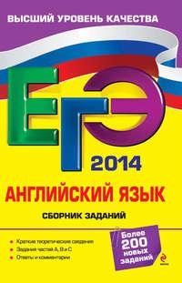 Сафонова, В. В.  - ЕГЭ 2014. Английский язык. Сборник заданий