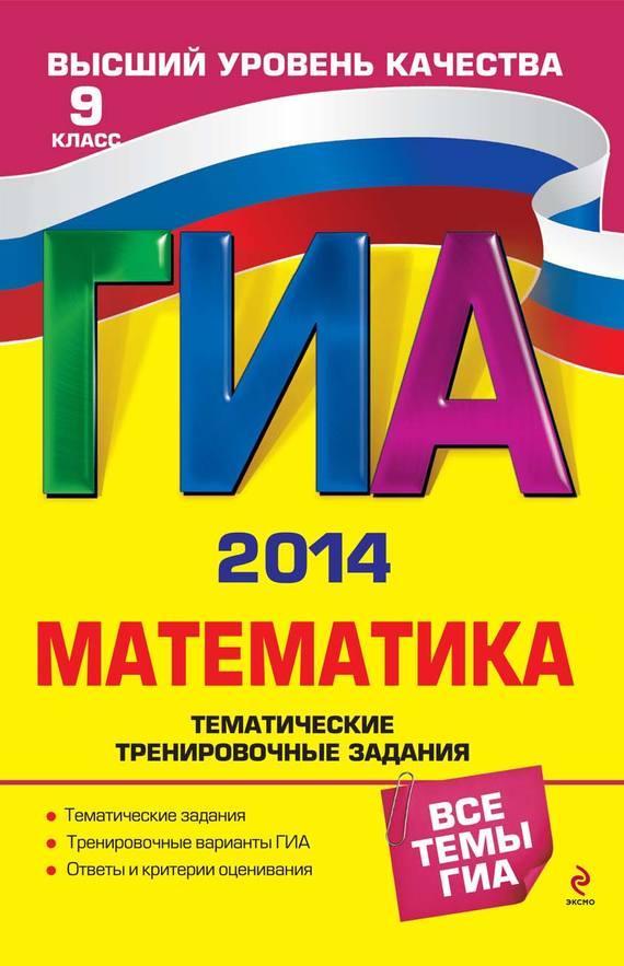 ГИА 2014. Математика. Тематические тренировочные задания. 9 класс