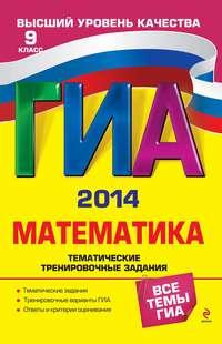 Кочагина, М. Н.  - ГИА 2014. Математика. Тематические тренировочные задания. 9 класс