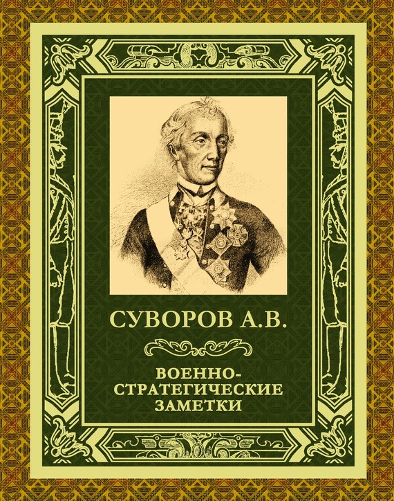 Александр Васильевич Суворов бесплатно