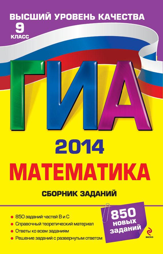 ГИА 2014. Математика. Сборник заданий. 9 класс