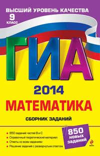 Кочагина, М. Н.  - ГИА 2014. Математика. Сборник заданий. 9 класс