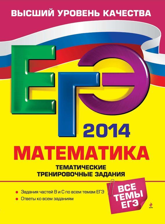 ЕГЭ 2014. Математика. Тематические тренировочные задания
