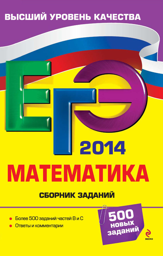 ЕГЭ 2014. Математика. Сборник заданий