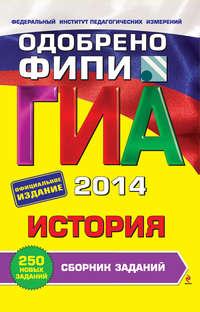 Клоков, В. А.  - ГИА 2014. История. Сборник заданий. 9 класс
