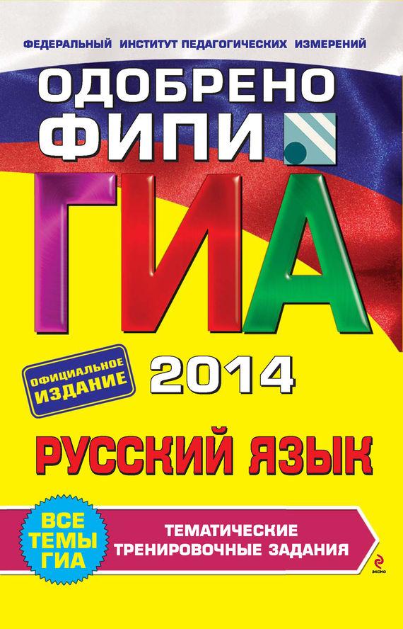 ГИА 2014. Русский язык. Тематические тренировочные задания. 9 класс изменяется внимательно и заботливо