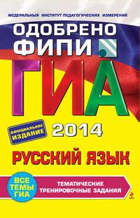 Бисеров, А. Ю.  - ГИА 2014. Русский язык. Тематические тренировочные задания. 9 класс