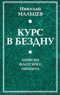 Мальцев, Николай  - Курс в бездну. Записки флотского офицера