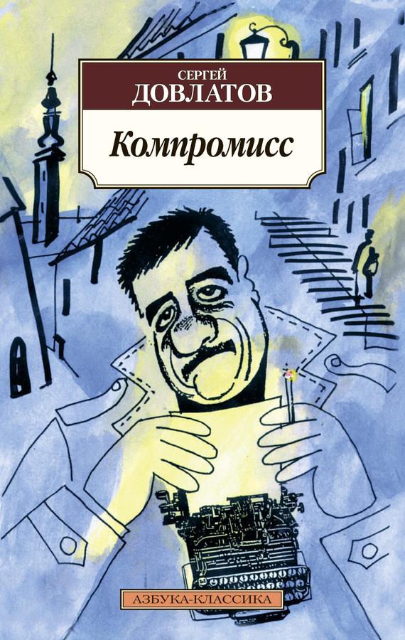 Скачать Компромисс бесплатно Сергей Довлатов