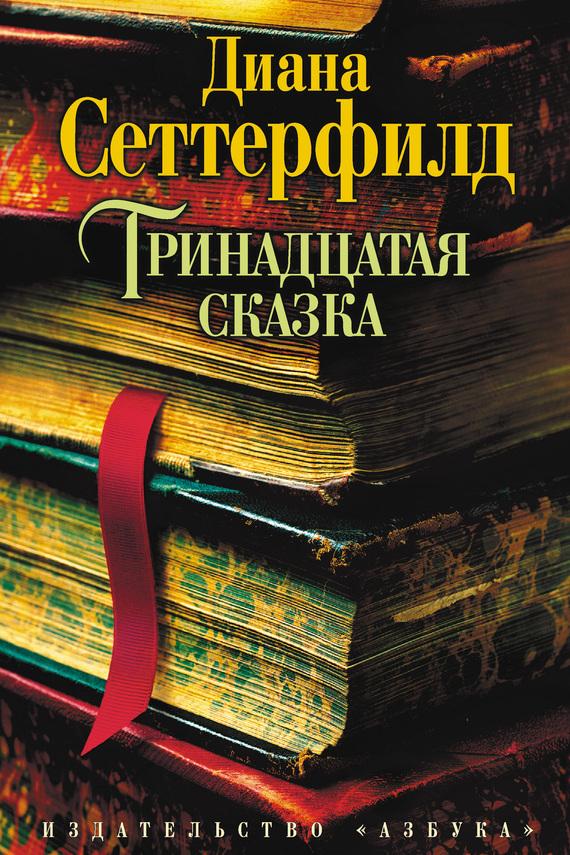 Обложка книги Тринадцатая сказка, автор Сеттерфилд, Диана