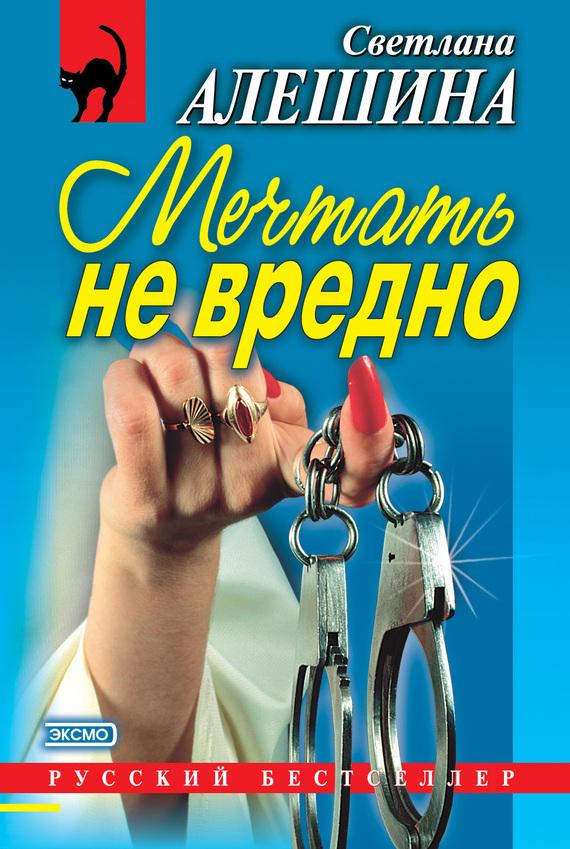 Светлана Алешина Мечтать не вредно (сборник) светлана алешина срочно в номер сборник